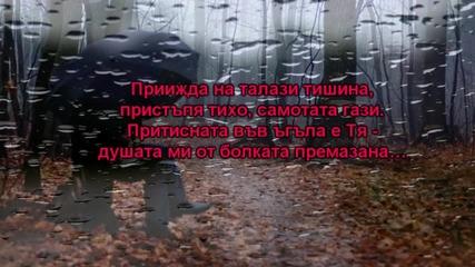 Ах този дъжд- По стих на Таня Матеева