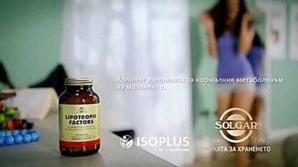 Солгар - Липотропни Агенти с подарък - Промоция