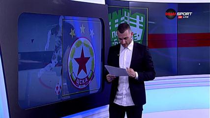Новините преди ЦСКА - Берое