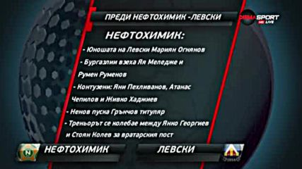 Преди Нефтохимик - Левски