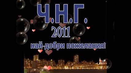Честита Нова 2011г.