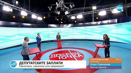"""""""Пресечна точка"""": За върнатия мандат, депутатските заплати и случаят """"Навални"""""""