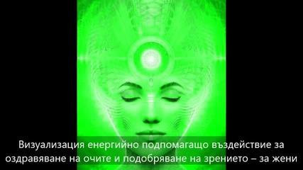 Визуализация-медитация-енергиен хипнотичен сеанс за подобряване на зрението