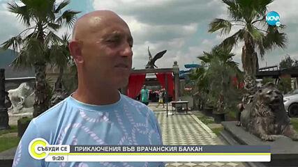 Приключения във Врачанския балкан