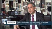 Росен Плевнелиев: България трябва да направи Национална програма за развитие 2030