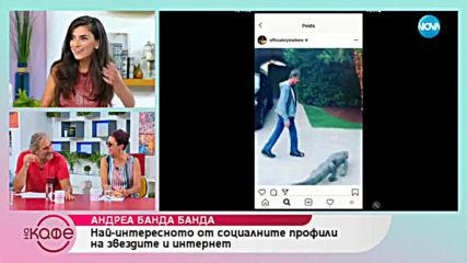 Андреа Банда Банда: Най - интересното от социалните профили на звездите - На кафе (19.07.2019)