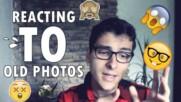 Реагирам на старите си снимки