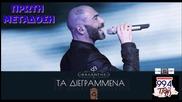 Valantis - Ta Diagrammena (new Single 2015)