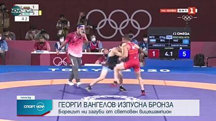 Георги Вангелов изпусна медала в Токио