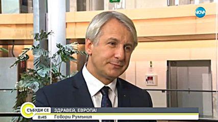 Румънският финансов министър: Ще завършим европредседателството с успех