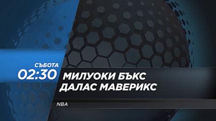 NBA: Милуоки Бъкс - Далас Маверикс на 16 януари, събота от 02.30 ч. по DIEMA SPORT 2