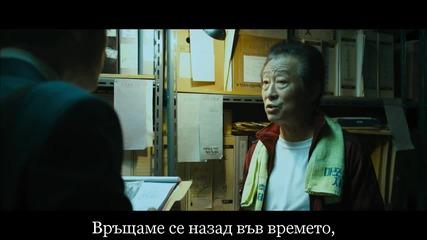 A Company Man / Човекът от компанията (2012) 2/6