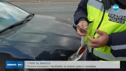 """""""Пътната полиция"""
