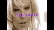 Christina Aguilera - Hello - Превод