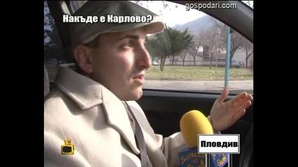 Накъде е Карлово? - 2