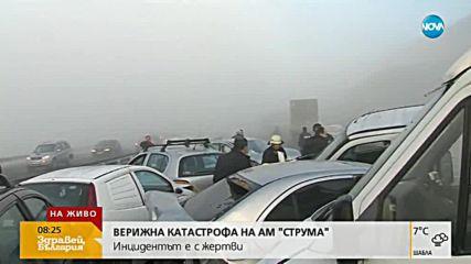 Тежка катастрофа край Сандански, един човек е загинал
