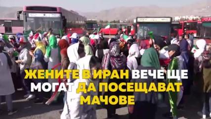 Жените в Иран вече ще могат да посещават мачове