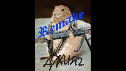 Remake - Джия2