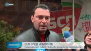 БСП подкрепи Радев и Йотова за изборите