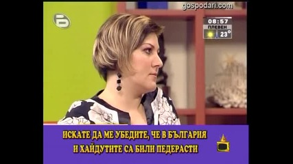 """""""За"""" и """"против"""" гейовете"""