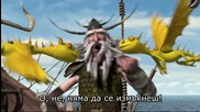 2.07 Дракони: Защитниците на Бърк * Бг Субтитри * Dreamworks Dragons: Defenders of Berk # s02e07