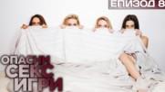 Опасни секс игри - епизод 8