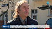 33 години от най-големия железопътен атентат в българската история