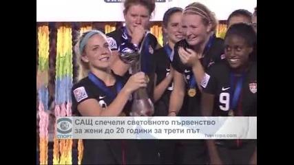САЩ спечелиха световното първенство за жени до 20 години за трети път
