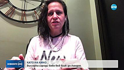 КАТО НА КИНО: Българка изроди бебе във влак до Лондон
