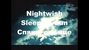 *превод* Nightwish - Sleeping Sun