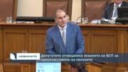 Депутатите отхвърлиха искането на БСП за преизчисляване на пенсиите