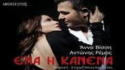 2014 Ena I Kanena ~ Anna Vissi feat Antonis Remos _ New Single 2014
