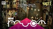 NEXTTV 017: Machinarium (Част 2) Атанас от Елхово