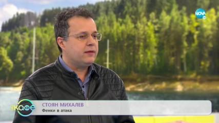 ''На кафе'' със Стоян Михалев (28.01.2020)