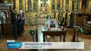 Близки и приятели се простиха с Ваня Костова