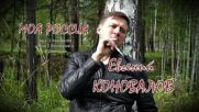 Евгений Коновалов - Моя Россия!