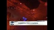 Сигурността в Тунис се подобрява