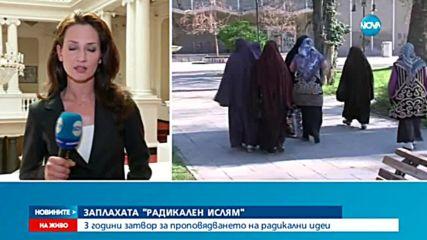 Цацаров: Радикалният ислям у нас е в притихнала форма