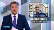 """Лечков осъди прокуратурата за """"причинени болки и душевни страдания"""""""