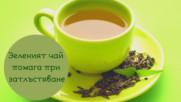Зеленият чай помага при затлъстяване