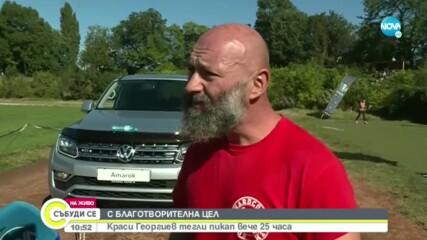 Краси Георгиев тегли пикап вече 25 часа