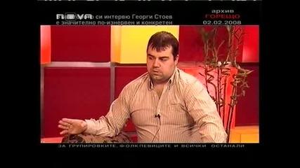 Неизлъчван материал от участията на убития Георги Стоев : Горещо 12.04.2008 *hq* (2 - р