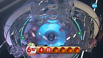 """Теглене на играта """"Лото 6 от 47"""" - 01.03.2019г."""