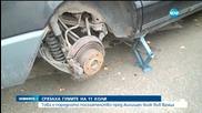 Вандал сряза гумите на 11 коли пред жилищен блок във Враца