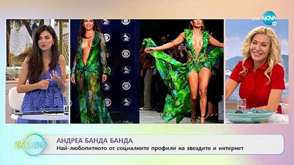 """Андреа Банда Банда: Най-интересното от социалните мрежи на звездите - """"На кафе"""" (29.07.2020)"""