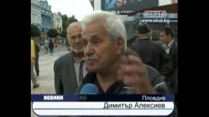 Не на Турция в Ес – Подписка в Пловдив