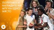 5 от най-сериозните моменти от наградите на MTV