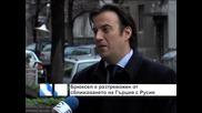 Брюксел е разтревожен от сближаването на Гърция и Русия