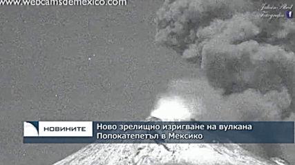 Ново зрелищно изригване на вулкана Попокатепетъл в Мексико