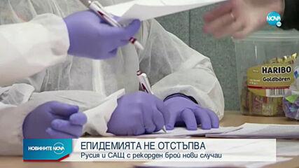 Русия и САЩ с рекорден брой нови случаи на COVID-19